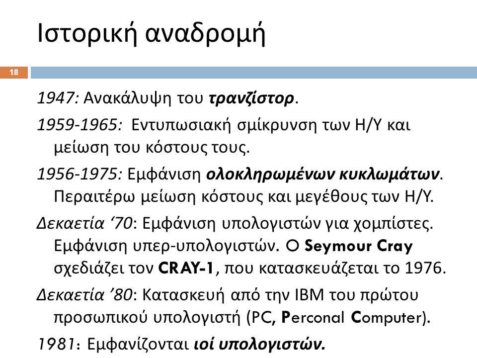 Ιστορική αναδρομή [1]